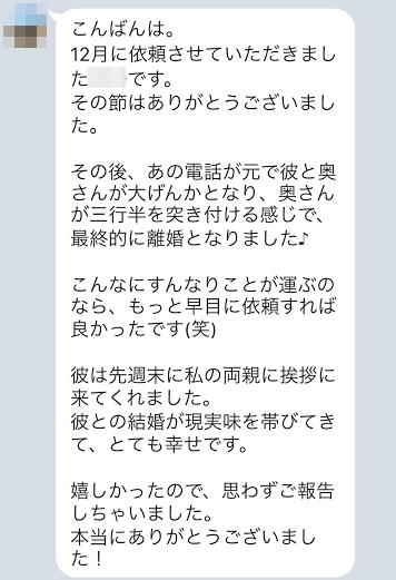 【浮気暴露電話代行】30代女性