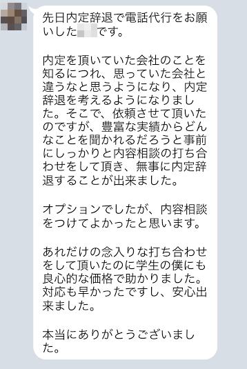 【内定辞退電話代行】20代男性